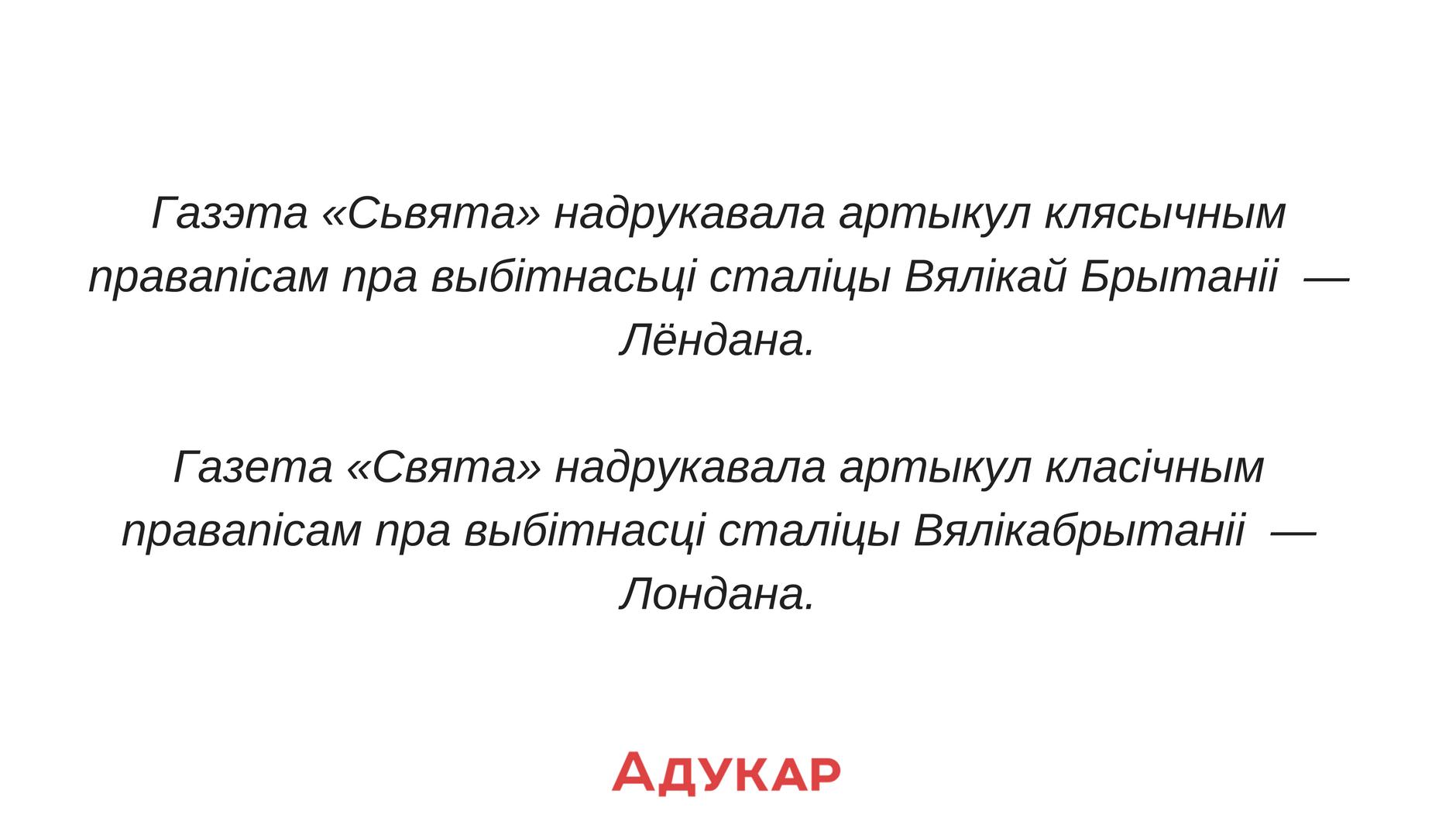 Тарашкевіца vs наркамаўка