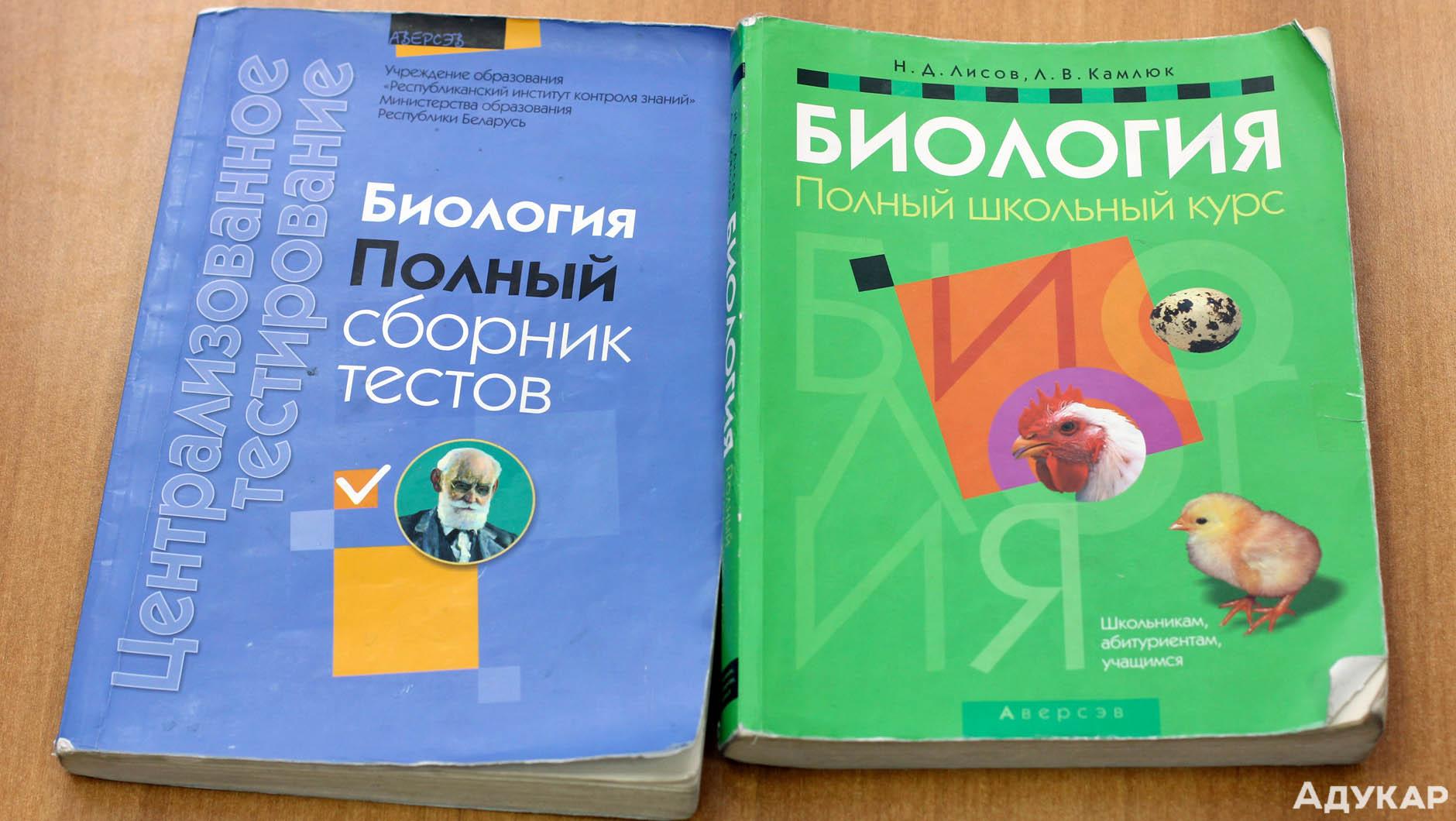 Сборник тестов по биологии для подготовки к цт