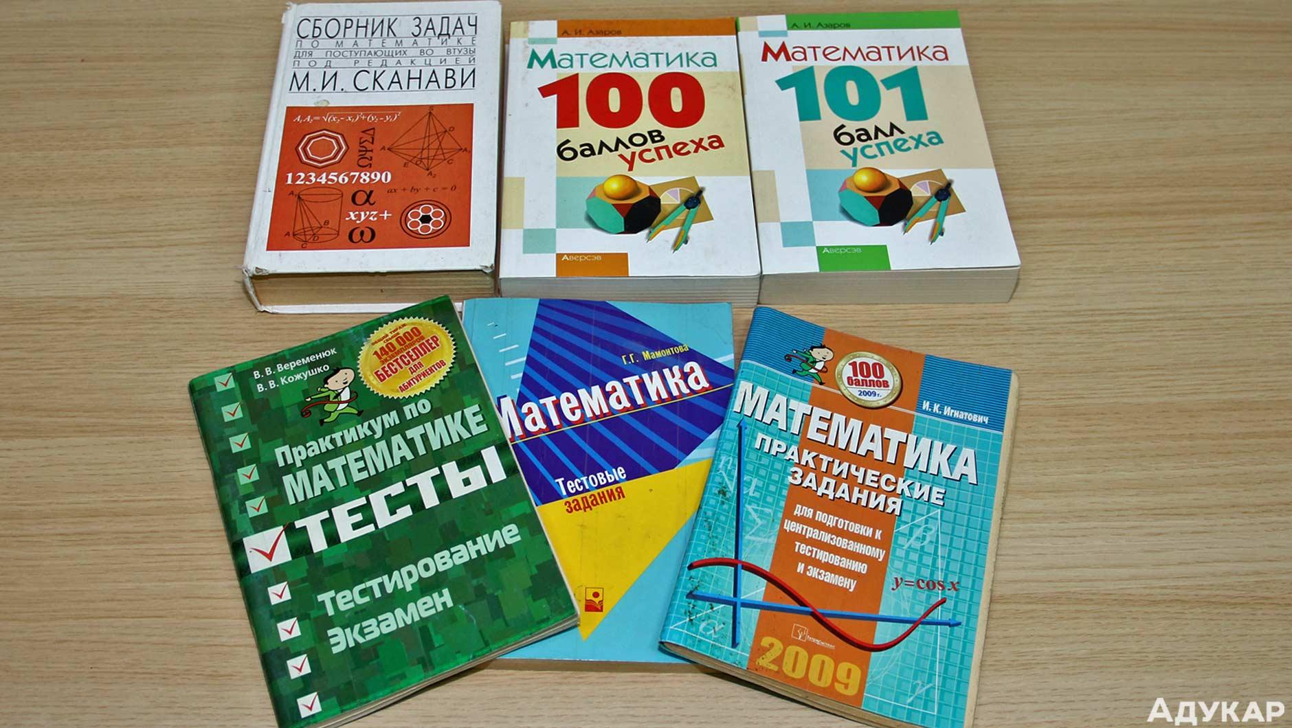 Решебник Практикум По Математике Веременюк КожушкоRar
