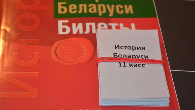 Билеты по истории беларуси за 9 класс 2018 скачать