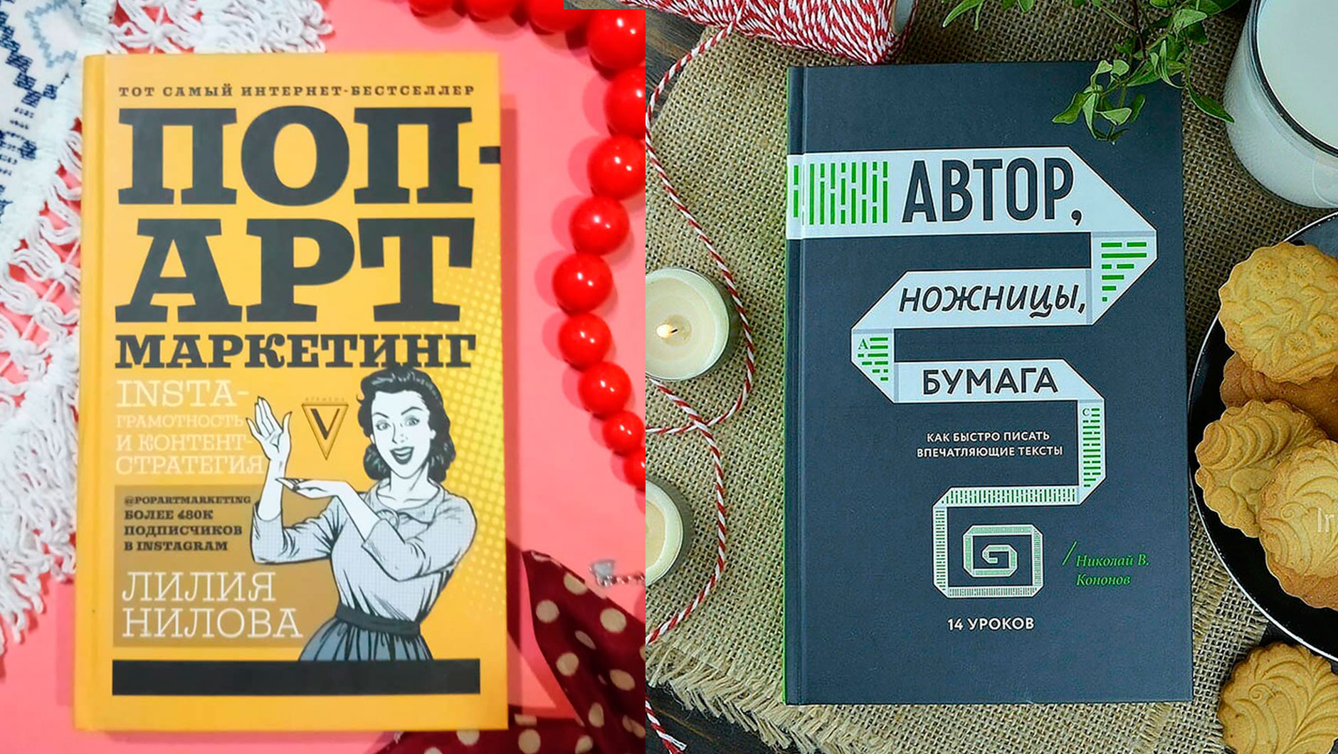 Чтобы прокачать себя, полезно прочесть книги успешных блогеров. Например, Николая Кононова