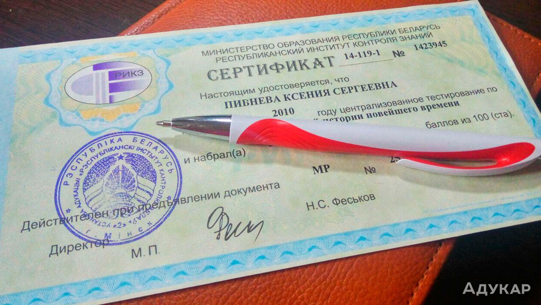 В том случае, когда абитуриент забрал документы из вуза или колледжа, оригинал сертификата ему не вернут. Поступающему нужно будет обратиться за дубликатом в РИКЗ
