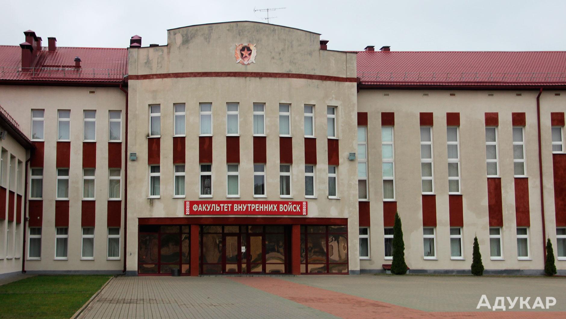 Факультет внутренних войск располагается на территории военной части 3214 на проспекте Независимости, 191 (Уручье). Это три(?) просторных здания факультета, учебного корпуса, со свежим ремонтом и современным оборудованием